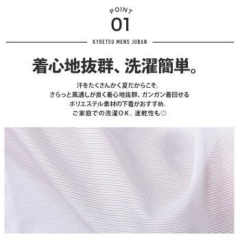 (男半襦袢絽)半襦袢メンズ男男性襦袢大きいサイズ礼装和装下着着物絽夏S/M/L/LL