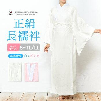 《正絹襦袢》レディース高級正絹長襦袢白ピンク地紋入りS/M/M-1/L/L-1/LL新品仕立上がり女性用婦人用女送料無料