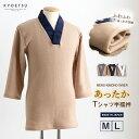 (日本製 あったかTシャツ半襦袢) KYOETSU キョウエツ 日本製 半襦袢 冬用 あたたかい 起毛 男性 洗える メンズ 襦袢 …