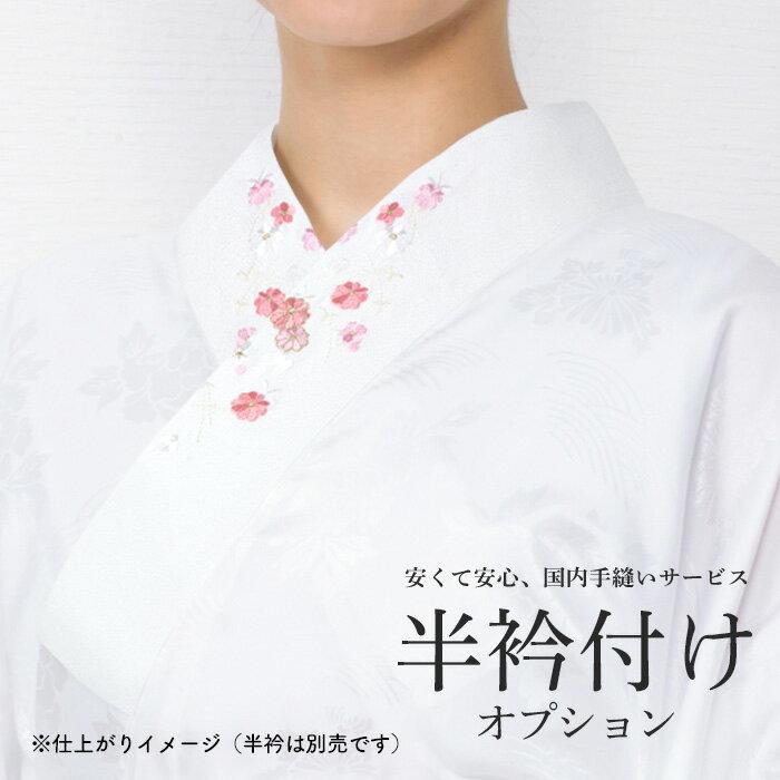 「京越卸屋」襦袢お仕立てオプション 半衿縫い付け(半衿料金別)
