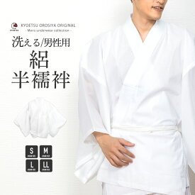 (男半襦袢 絽) KYOETSU キョウエツ 半襦袢 男性 洗える メンズ 夏用 絽 襦袢 男 和装 着物 下着 半襟付