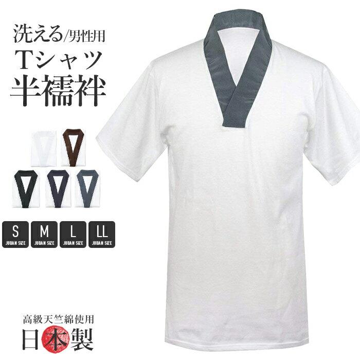 《日本製 Tシャツ半襦袢》日本製 高級天竺綿 メンズ洗えるTシャツ半襦袢 黒/紺/灰/茶/白 S/M/L/LL 紳士用 無地 仕立て上がり 着物 和装下着 浴衣(zr)