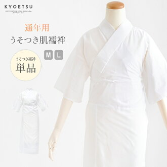 *There is no Japanese-style undershirt 《 slip / Japanese-style undershirt / long undergarment / substitute sleeve /M/L 》※ review fixture with the one piece of article purchase shipment * lie, and, in the case of home delivery shipment hope, the postage s