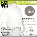 【高級天竺綿使用 <絽>Tシャツ半襦袢】【夏用】男性用 日本製洗える新品仕立て上がりTシャツ半襦袢<絽>浴衣等の肌…