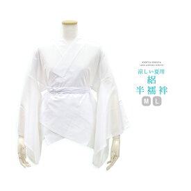 [絽半襦袢:23] 女性着物用半襦袢《和装/婚礼用/下着/着物/浴衣/肌襦袢/M/L/綿/ポリエステル》 メール便可(zr)