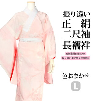 New tailoring up silk jimon with swing the difference two Shaku sleeves (kofurisode) nagajuban L * colors are left next.