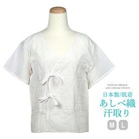 (あしべ肌着) 肌襦袢 夏 着物 浴衣 下着 肌着 着物用肌着 和装 下着 和装肌着 補正 補正下着 M/L