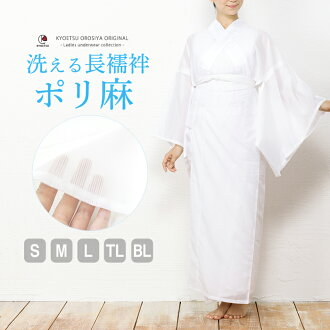 "New tailoring up washable linen mixed nagajuban ""S/M/L/LL."""