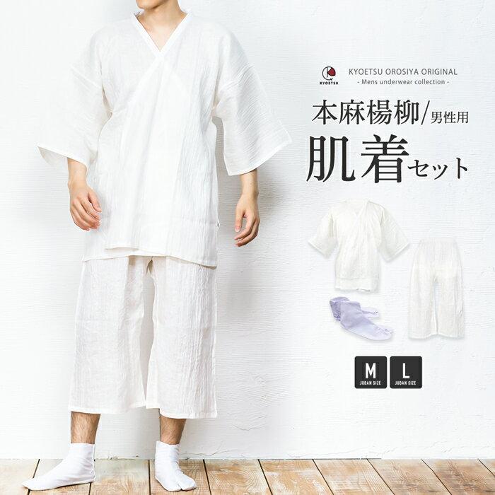 (男肌着3点 本麻) 肌襦袢 メンズ セット 夏用 (本麻楊柳肌襦袢/本麻楊柳ステテコ/福助足袋) 肌着 男性 和装下着 着物 浴衣 着付けセット M/L