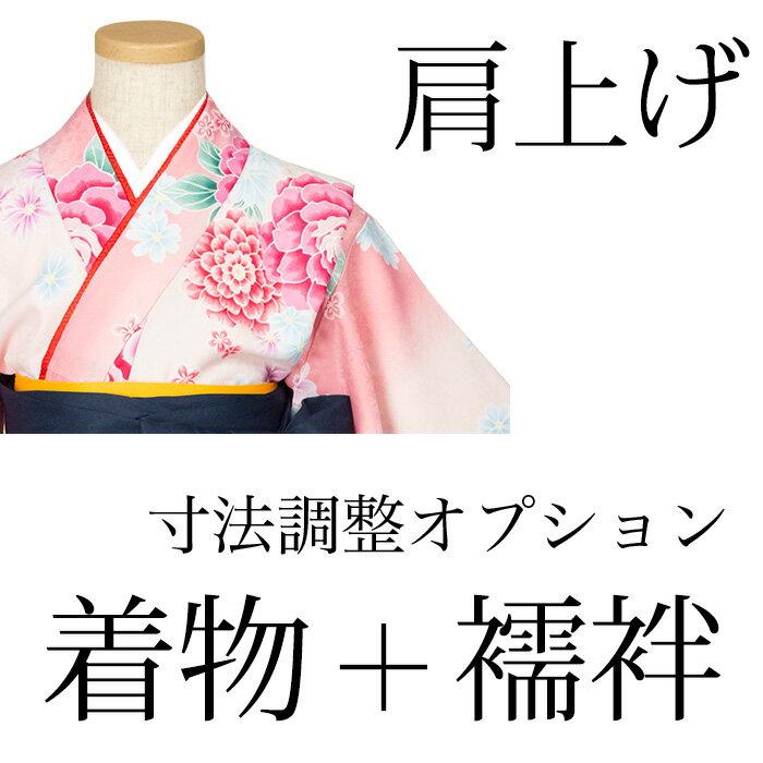 「京越卸屋」二尺袖着物+襦袢 お仕立てオプション 肩上げ加工