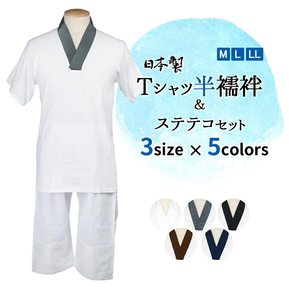 《日本製 Tシャツ半襦袢+ステテコ2点セット》日本製 高級天竺綿 メンズ洗えるTシャツ半襦袢 ステテコ 2点セット 黒/紺/灰/茶/白 M/L/LL 紳士用 無地 仕立て上がり 着物 和装下着 浴衣(zr)181014
