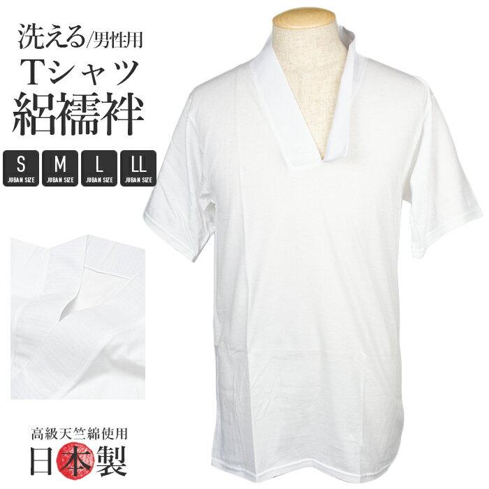 《Tシャツ半襦袢 絽》メンズ 夏 襦袢 高級天竺綿使用 男性用 日本製 洗える 肌着 白 浴衣肌着にも S/M/L/LL