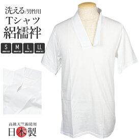 (Tシャツ半襦袢 絽 日) KYOETSU キョウエツ 半襦袢 日本製 男性 洗える メンズ 夏用 絽 襦袢 男 和装 着物 下着