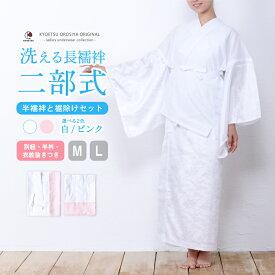 (二部式襦袢) メール便{P39} 洗える 長襦袢 衣紋抜き 半襟付 二部式 襦袢 2colors レディース 女性 着物 和服