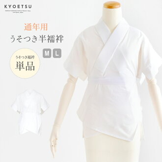 *There is no / half undershirt / substitute sleeve /M/L 》※ review fixture with the half undershirt 《 bounce with the one piece of article purchase shipment * lie, and, in the case of home delivery shipment hope, the postage suffers in a review fixture se