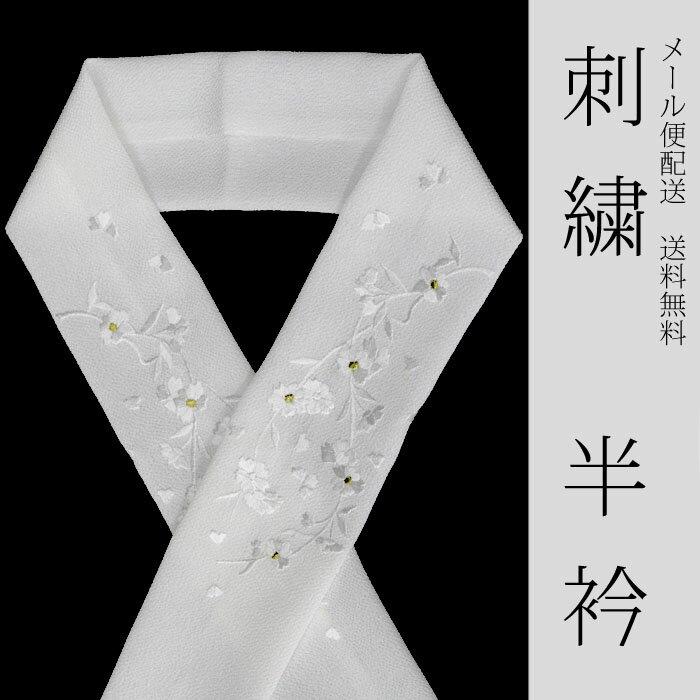 刺繍半衿(半襟) 小花 白地/金入 2【メール便送料無料】(zr){P11}