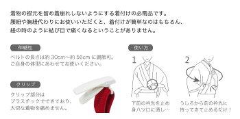 日本製コーリンベルトM全4色《着付けベルト/婚礼用/下着/着物/和装/赤/紅/桜/水/白/黒》きものベルト着物ベルト【ma-SG】