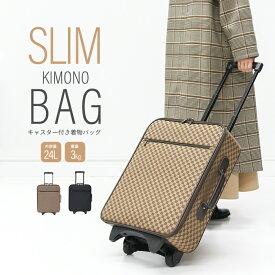 【スリムタイプ 着物バッグ】市松模様キャスター付き着物バッグ 2色 キャリーケース スーツケース キャリーバッグ 着物 和装 収納 軽量 スリム 小物