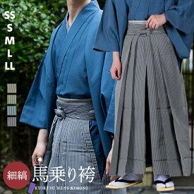 (馬乗袴 細縞) 袴 男 男性 4colors 馬乗り袴 メンズ はかま 和服 着物 剣道 居合 弓道 コスプレ SS/S/M/L/LL
