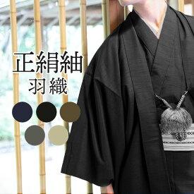 (男羽織 正絹) 羽織 着物 正絹 5color メンズ 男性 和装 大きいサイズ コスプレ 紬 S/M/L/LL/3L