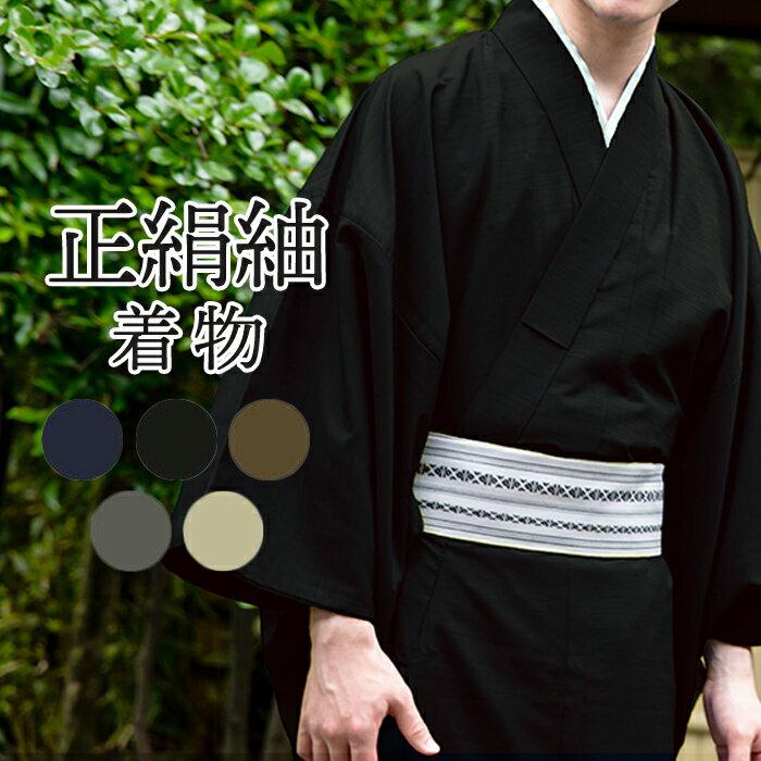 (男袷 正絹) 着物 袷 5color メンズ 男性 和装 大きいサイズ コスプレ 紬 S/M/L/LL/3L