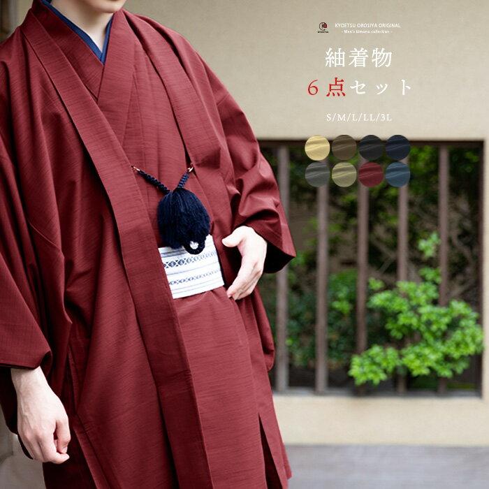 (男アンサ 6点) 洗える着物 袷 セット 8color 羽織 洗える 着物 メンズ 男性 和装 大きいサイズ コスプレ 長襦袢 帯 S/M/L/LL/3L