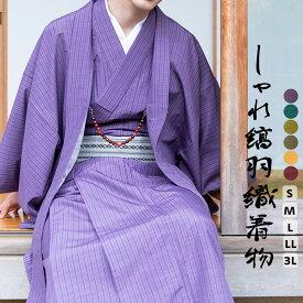 (男アンサ 縞) 洗える着物 袷 セット 6color 羽織 洗える 着物 メンズ 男性 和装 大きいサイズ コスプレ 紬 S/M/L/LL/3L