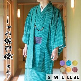 [期間限定SALE!!!] (男羽織 縞) 羽織 着物 洗える 6color メンズ 男性 和装 大きいサイズ コスプレ 紬 S/M/L/LL/3L