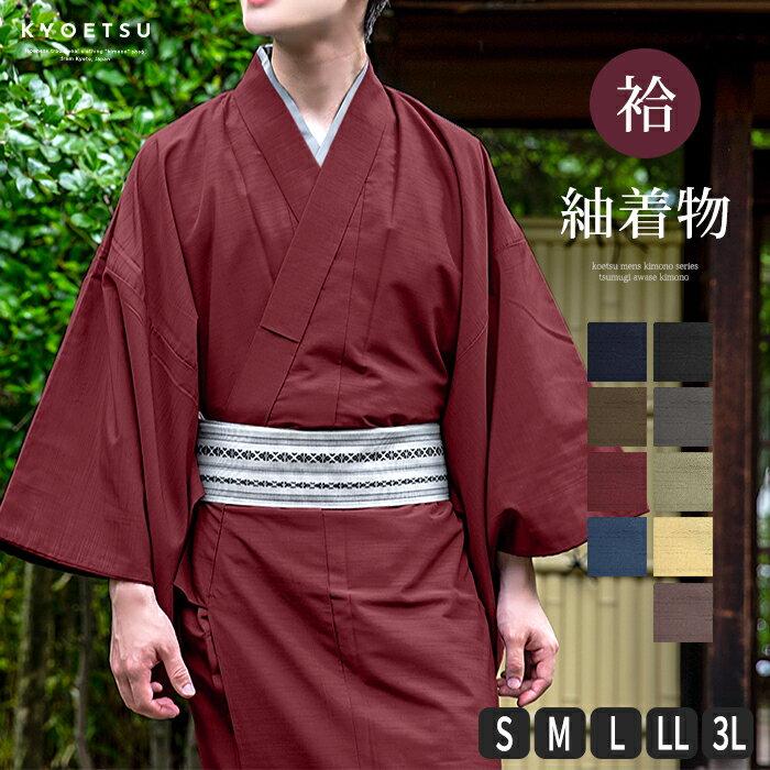(男袷) 洗える着物 袷 8color 洗える 着物 メンズ 男性 和装 大きいサイズ コスプレ 紬 S/M/L/LL/3L