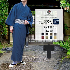 (男単衣) 洗える着物 単衣 8color 洗える 着物 メンズ 男性 和装 大きいサイズ コスプレ 紬 S/M/L/LL/3L