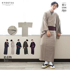 (男袷 東レ 地紋) 洗える着物 袷 5color 洗える 着物 色無地 日本製 メンズ 男性 和装 大きいサイズ S/M/L/LL/3L