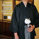 (紋付3点) 紋付羽織袴 メンズ 2colors 成人式 袴 セット (羽織/着物/袴) 黒地紋 白地紋 男性 男 紋付袴 紋付き袴 結婚…