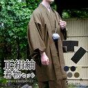 (男アンサ 正絹) 着物 正絹 袷 セット 5color 羽織 アンサンブルセット メンズ 男性 和装 大きいサイズ コスプレ 紬 S…