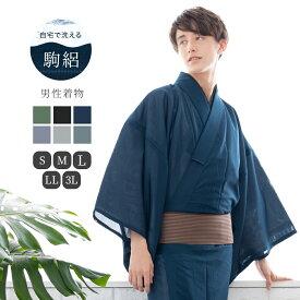 (男駒絽) 洗える着物 絽 単衣 夏着物 着物 メンズ 夏 6colors S/M/L/LL/3L