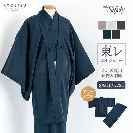 (男アンサ 東レ 紗) 洗える着物 紗 堅紗 単衣 夏 着物 羽織 セット メンズ 5colors S/M/L/LL/3L