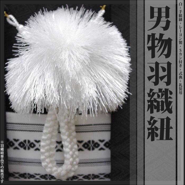 《羽織紐》丸組み 白 男性/男/メンズ 梵天風(丸組紐/羽織/袴/着物/結婚式/成人式/新郎/礼装)【あす楽対応】(zr)
