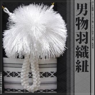 Men's Brahma wind haori strings white