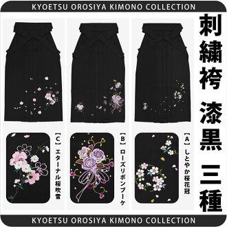 Brand new women's embroidered hakama black all three
