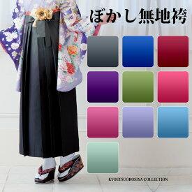 (袴単品 ぼかし) 卒業式 袴 女性 10colors 小学生 振袖 着物 紫 紺 緑 黒 赤 グラデーション コスプレ 仮装 単品 レディース