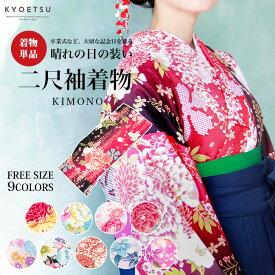 《二尺袖着物 華やか》卒業式 単品 女性 9colors レディース 振袖 着物 コスプレ 小学生 二尺袖 kyoetsu(キョウエツ) (zr) 181110