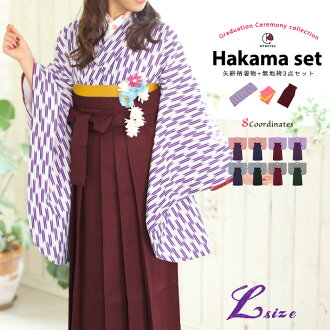 """Is set ikarasann"" 2015 new graduation fletchings roots big 3-piece set (2 Shaku sleeves kimono and hakama / hakama sublittoral) suiginto red / purple / dark blue / black long-sleeved dress women woman elementary school graduation ceremony girl"