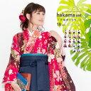 (袴3点セット 華やか A) 袴セット 卒業式 袴 セット 女性 18colors はかま 振袖 レトロモダン 着物 コスプレ 小学生 …