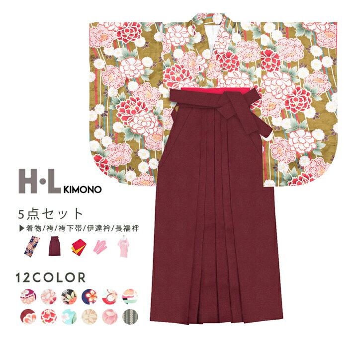《袴セット HL/CB》卒業式 袴 セット 女性 12colors 5点 レディース 振袖 H・L(アッシュ・エル) 着物二尺袖着物 (zr)171073