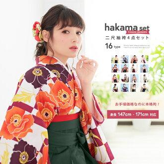 (褲裙4分安排CCM A)褲裙安排畢業典禮褲裙安排女性18colors長袖和服老式的現代的Coucou Memoire(kukumemowaru)和服小學生2尺袖子和服女士