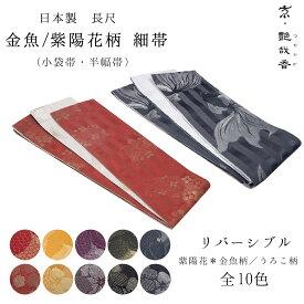 (細帯 金魚/紫陽花) 浴衣 帯 半幅帯 リバーシブル 日本製 10colors ゆかた帯 浴衣帯 レディース 女性 着物 (ns42)