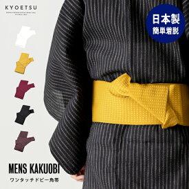 (ワンタッチ角帯 ドビー) 帯 メンズ 男性用 ワンタッチ 角帯 5colors 祭り 着物 浴衣 浴衣帯 ゆかた帯