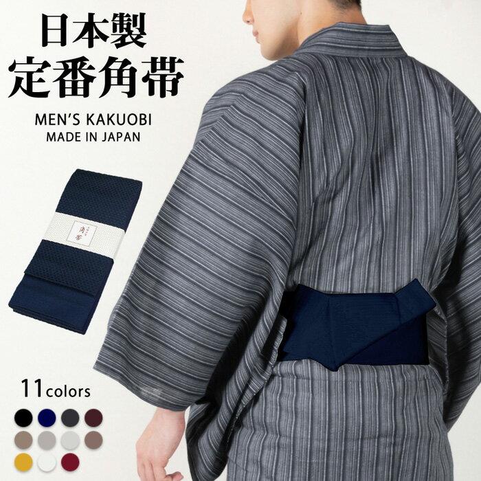 (ドビー角帯) メール便{P48} 帯 メンズ 男性用 角帯 11colors 日本製 祭り 着物 浴衣 浴衣帯 ゆかた帯 男性