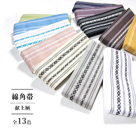 (綿角帯) メール便{P45} 帯 メンズ 男性用 角帯 13colors 日本製 祭り 着物 浴衣 浴衣帯 ゆかた帯 男性