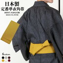 (ドビー単衣角帯) メール便{P48} 帯 メンズ 男性用 角帯 6colors 単衣 日本製 祭り 着物 浴衣 浴衣帯 ゆかた帯 男性