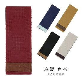 (麻 よろけ市松角帯 無地) 帯 メンズ 男性用 角帯 5colors 日本製 祭り 着物 浴衣 浴衣帯 ゆかた帯 男性